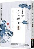 中文經典100句  古文觀止續編