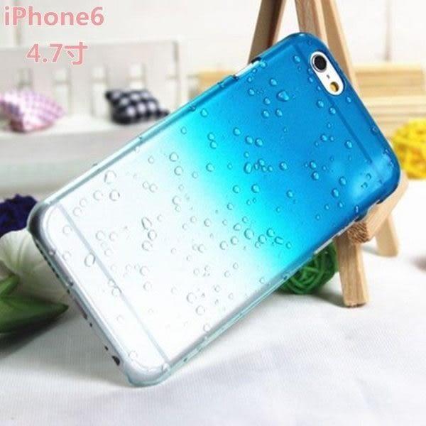 【SZ】iPhone 6S 手機殼  雨滴漸變 iphone 6 plus 手機殼 i6S 手機殼 iPhone 6S手機殼