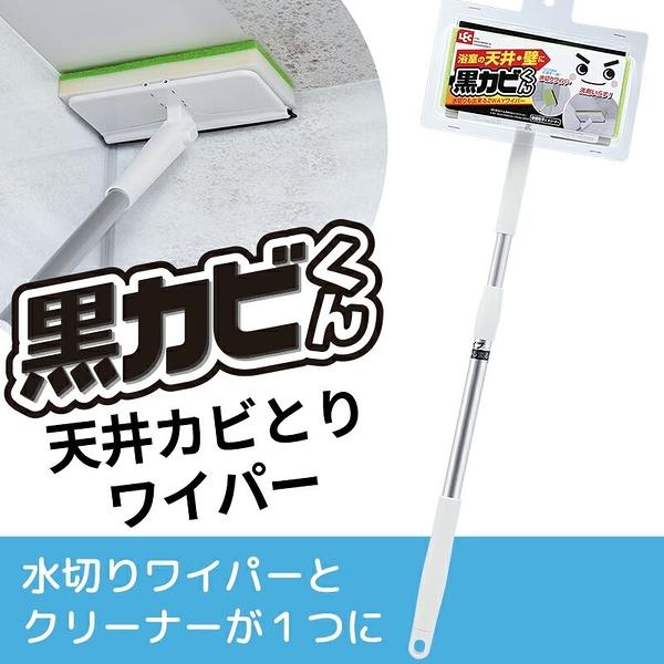 日本進口-激落 可伸縮免洗劑 天花板清潔刷刮水器