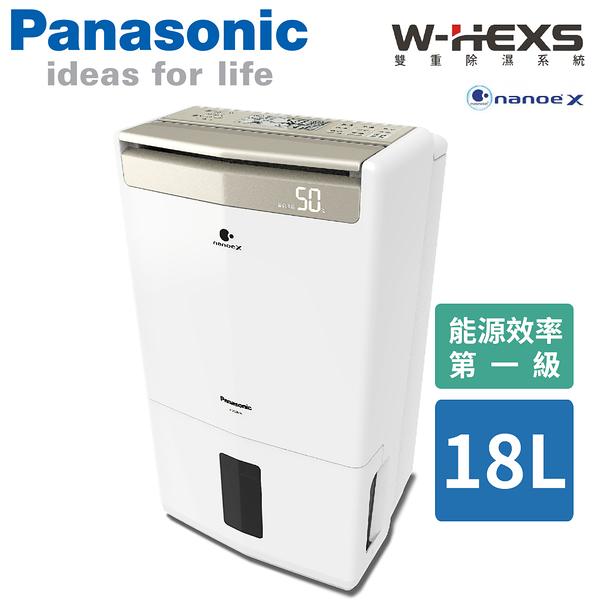 Panasonic國際牌 18公升 清淨除濕機 F-Y36GX★F-Y36EX替代機種