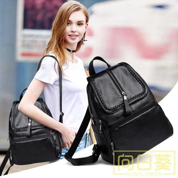 後背包 後背包女士2020新款韓版百搭潮背包包軟皮休閒時尚旅行大容量書包 店慶降價