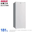 SANLUX台灣三洋181L直立式冷凍櫃 SCR-181A3~含拆箱定位(預購預計4月到貨)