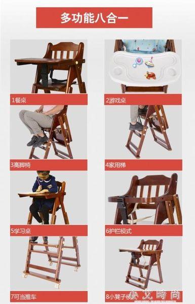 嬰兒童餐椅實木多功能可調節便攜帶摺疊寶寶吃飯做桌椅酒店bb凳 小艾時尚.NMS