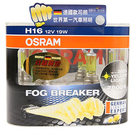 OSRAM 終極黃金2600K FOG BREAKER 燈泡公司貨(H16)