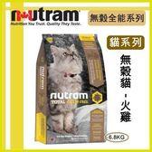 *KING WANG*【特價下殺+含運】紐頓nutram《無穀全能-貓 火雞配方T22》6.8kg