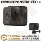 ◎相機專家◎ 優惠活動 GoPro HERO8 Black 主機 + 雙充組x2 + 64G CHDHX-801 公司貨