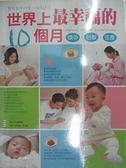 【書寶二手書T5/保健_J9A】世界上最幸福的10個月-懷孕.胎教.生產_Baby Plus