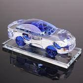 汽車香水座式香水瓶 水晶車載車用香水創意車模車內飾品擺件用品 七夕情人節85折