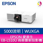 分期0利率 EPSON 愛普生 EB-L510U 5000流明 WUXGA商務雷射投影機 公司貨 原廠3年保固