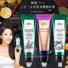 韓國 Plu 三合一去角質身體磨砂膏 (隨機出貨)