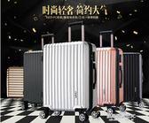 萬向輪密碼拉桿箱學生旅行箱鋁框箱子行李箱男女20寸    凱斯盾數位3C