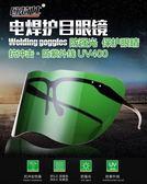 電焊護目鏡防強光紫外線焊工鏡 ☸mousika