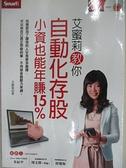 【書寶二手書T5/投資_BX2】艾蜜莉教你自動化存股小資也能年賺15%_艾蜜莉