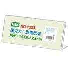 【奇奇文具】徠幅LIFE NO.1233 L型壓克力標示架15×6.5×3cm