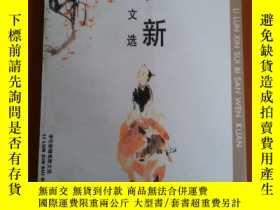 二手書博民逛書店罕見李倫新隨筆散文選(作者簽名本)Y22537 李倫新 學林出版