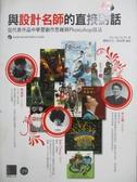 【書寶二手書T5/電腦_ZDU】與設計名師的直接對話_Yun Lee Sa Ra_附光碟