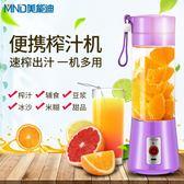 電動便攜式榨汁機學生迷你型榨汁杯家用水果榨汁機手動榨果汁杯   遇見生活
