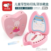 木質乳牙紀念盒女孩男孩兒童牙齒收藏盒寶寶乳牙盒掉換牙齒保存盒 好樂匯