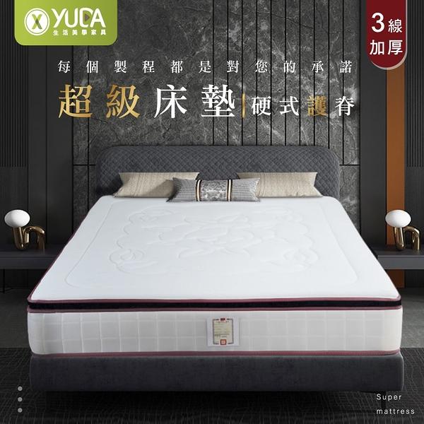 超級床墊-老人硬床墊〈乳膠+蜂巢式獨立筒〉雙人加大6尺 三線獨立筒床墊/老人床墊【YUDA】