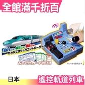 ▶現貨◀日本 TAKARA TOMY E5 遙控火車 新幹線軌道列車 PLARAIL 鐵道王國 聖誕節【小福部屋】