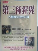 【書寶二手書T6/社會_ONJ】第三種猩猩_賈德.戴蒙