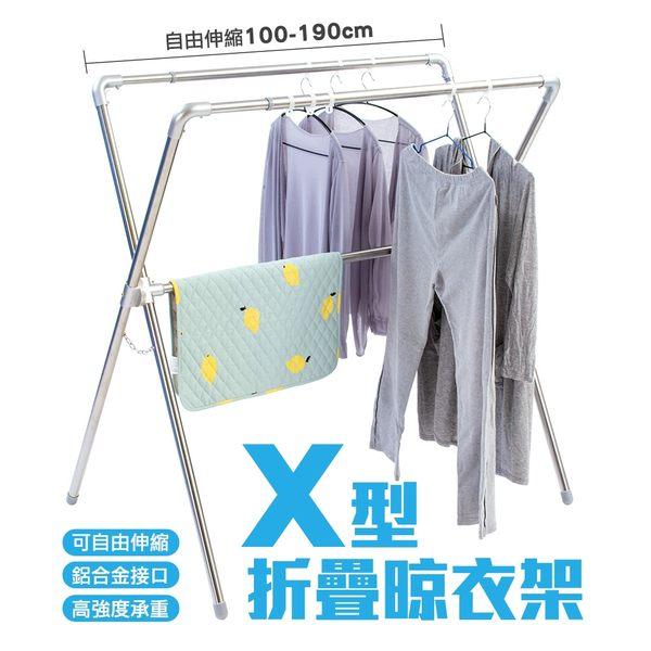 X型衣架 伸縮衣架 折疊伸縮曬衣架 晾衣架 吊衣架【免運】全金屬加長不銹鋼鋁合金【J001】