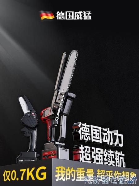 電鋸 充電式電鋸鋰電大功率家用單手電鏈鋸手持小型無線戶外砍樹伐木鋸 快速出貨