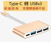 蘋果MacBook Type-C轉換器USB 12寸電腦 視頻轉接線 Type-C 轉 USB視頻轉接線 HUB 充電 轉換
