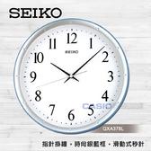 SEIKO 精工掛鐘 QXA378/QXA378L 滑動式秒針 高質感 超靜音