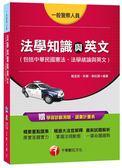 法學知識與英文(包括中華民國憲法、法學緒論與英文)(一般警察特考)