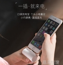 iWALK膠囊迷你行動電源超薄蘋果專用X小巧便攜華為無線女生可愛創 遇見初晴