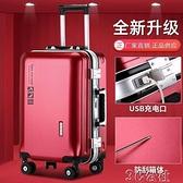 行李箱 行李箱女學生韓版旅行箱潮流密碼箱男充電鋁框萬向輪大容量拉桿箱