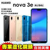 Huawei NOVA 3E 贈5200行動電源+空壓額+9H玻璃貼 5.84吋 4/64G 八核心 智慧型手機 免運費