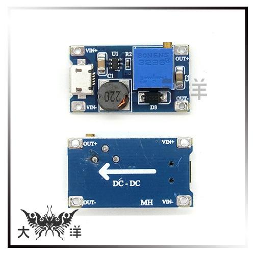 ◤大洋國際電子◢1166A DC-DC升壓模組 2-24V轉5-28V 2A(Micro座)  學生實驗 電子工程 實驗室 模組