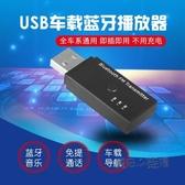 藍芽接收器模塊車載MP3播放器免驅無線適配器汽車USB藍芽音頻接收器立體  魔法鞋櫃