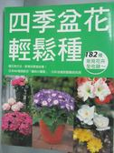 【書寶二手書T5/園藝_XGS】四季盆花輕鬆種-樂活園藝_日本放送出