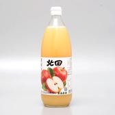 【北國】青森蘋果原汁 1000ml(賞味期限:2020.12.04)
