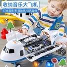 兒童玩具飛機男孩寶寶超大號音樂軌道慣性耐摔玩具車仿真客機模型 小山好物