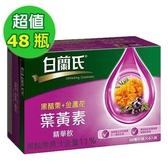白蘭氏黑醋栗+金盞花葉黃素精華飲(共48入)