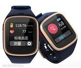 智慧手環 智慧手錶手環房顫遠程監測報警通話老人 宜室家居LX