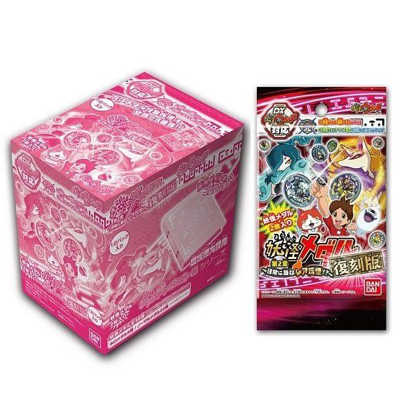 支援3DS 妖怪手錶 妖怪pad 幽靈DX手錶白色用 徽章 硬幣 第2章 復刻版 吉胖喵 整盒12包 【玩樂小熊】