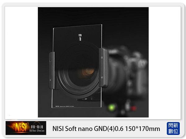 【0利率,免運費】NISI 耐司 Soft nano GND4 0.6 軟式 方形 漸層鏡 150x170mm (減二格)