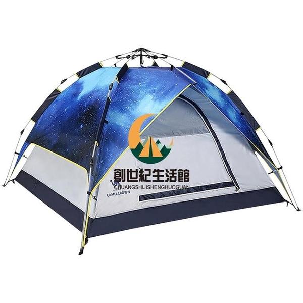 戶外全自動帳篷 3-4人 戶外野營休閒雙層帳 A9S3HO8108/A1S3NA108 夜空【創世紀生活館】