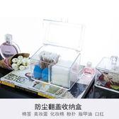 亞克力防塵化妝棉海綿化妝品收納盒【南風小舖】