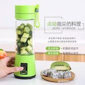 便攜式榨汁機迷你小型家用學生全自動果蔬多功能榨汁杯可充電HM   時尚潮流