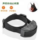 爆款止吠器大小型犬可用防叫項圈全自動電子止叫器訓狗器防狗叫 小山好物