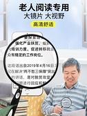 台灣倉庫 代理 放大鏡 普手持擴大鏡老年用看書用的非球面家用大鏡面看報全館免運 雙十一爆款