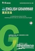 賴氏英文文法(贈1講解試聽MP3光碟)