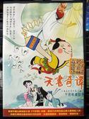 挖寶二手片-P03-491-正版DVD-動畫【中國動畫經典5 天書奇譚 國語】-