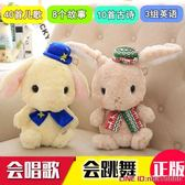 電動玩偶電動毛絨玩具兔子會唱歌跳舞搖擺的垂耳兔兒童益智機女孩玩偶 摩可美家